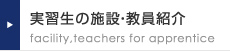 実習生の施設・教員紹介 facility,teachers for apprentice